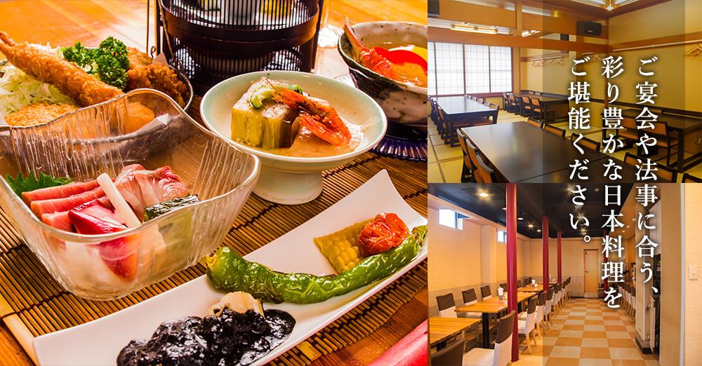ご宴会や法事に合う、彩り豊かな日本料理をご堪能ください。