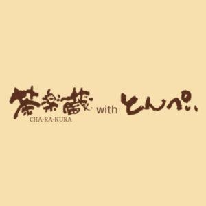茶楽蔵 with とんぺい